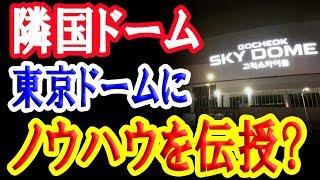 【衝撃】韓国のドーム球場がノウハウを東京ドームに伝授?【日出づる国TV】 thumbnail