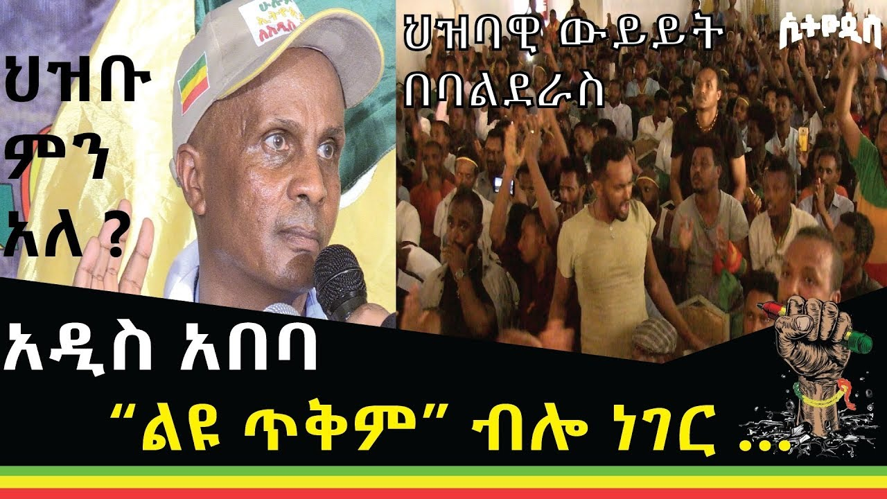 Journalist Eskinder's Meeting With Residents Of Addis Abeba