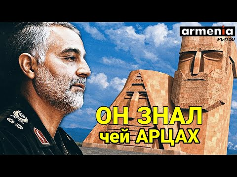 Почему Баку ликует? Касем Сулеймани был врагом Азербайджана в Карабахе