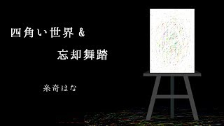 [DEMO]四角い世界&忘却舞踏/糸奇はな[2017M3秋]