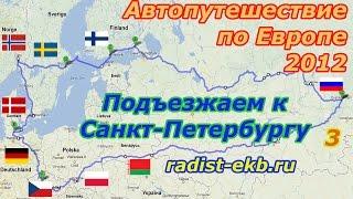 Автопутешествие по Европе. Подъезжаем к Санкт Петербургу.(Автопутешествие по Европе. Подъезжаем к Санкт Петербургу. ▻Подписаться на канал: http://www.youtube.com/channel/UCUW6Q8zyXGW7_s..., 2016-10-21T08:57:01.000Z)