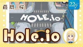 【ゲーム実況】Hole.ioやってみた 【藤間桜】