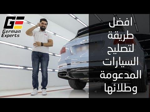 افضل الطرق لتصليح السيارات المصدومة  و طلائها في German Experts