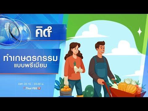 ทำเกษตรกรรมแบบพรีเมียม - วันที่ 28 Oct 2019