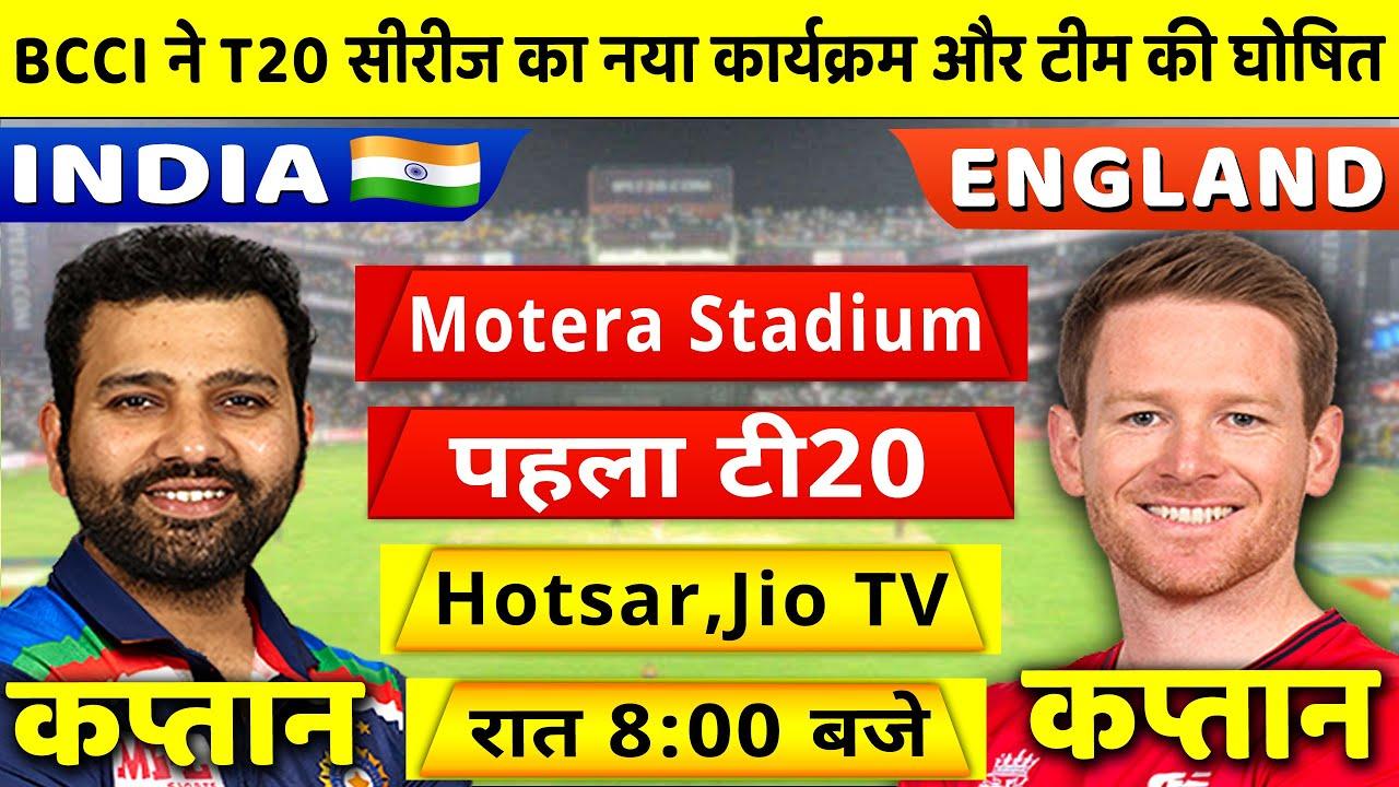 BCCI ने इंग्लैंड के खिलाफ T20 सीरीज का कार्यक्रम और टीम की घोषित,Rohit बने कप्तान,Kohli,Chahal बाहर