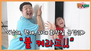 """남매,형제,자매 화장실 공감! """"빨리 불 켜라고!""""ㅋㅋㅋ (흔한남매)"""