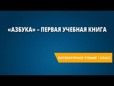 Видеоурок азбука школа россии