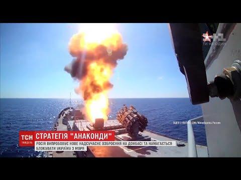 Росія б`є по цілях біля Одеси і застосовує секретну зброю на Донбасі