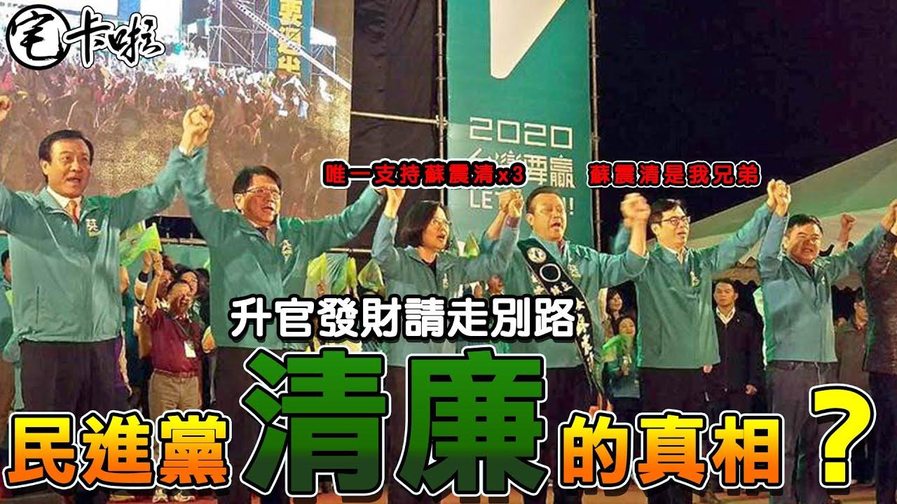 【打臉綠吱】民進黨清廉的真相 ?