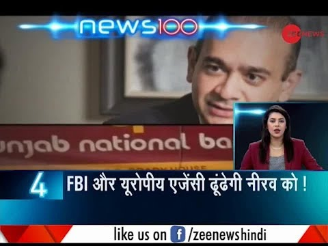 News 100: Nirav Modi's letter says PNB hiked dues on him