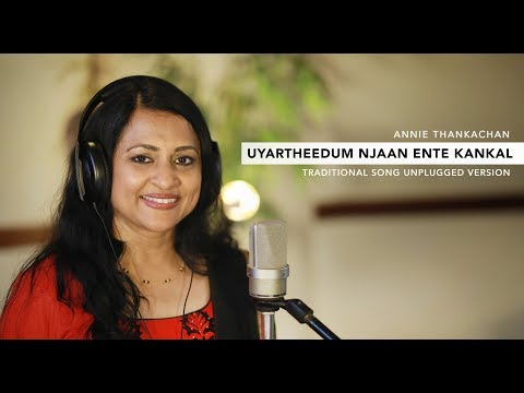 Uyartheedum Njaan Ente Kankal | Unplugged Version | Annie Thankachan | Traditional Song ©