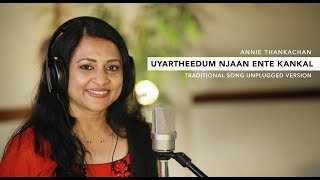 Uyartheedum Njaan Ente Kankal | Unplugged Version | Annie Thankachan | Traditional Song ©