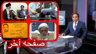 IRAN, VOA Persian, Last Page, صفحه آخر « اپوزيسيون احمدي نژادي »؛