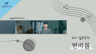 [평화문화진지] 4기 입주작가 오픈스튜디오_현바롬ㅣ도봉…