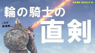【ダークソウル3】輪の騎士の直剣は上質ビルド直剣の最適解か【DARK SOULS 3】
