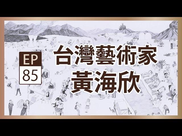 黃海欣 | 具象藉喻 - 央廣x臺北市立美術館「聲動美術館」(第八十五集)