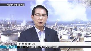 TJB뉴스-서산 석유화학단지 '피해 지원'…