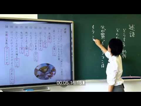 小学生国語 『主語、述語、修飾語』