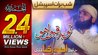 Tauba qabool ho meri tauba qabool ho - Heart touching dua - Hafiz Ahmed Raza Qadri - R&R by STUDIO5
