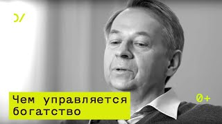 Олег Ананьин – Чем управляется богатство