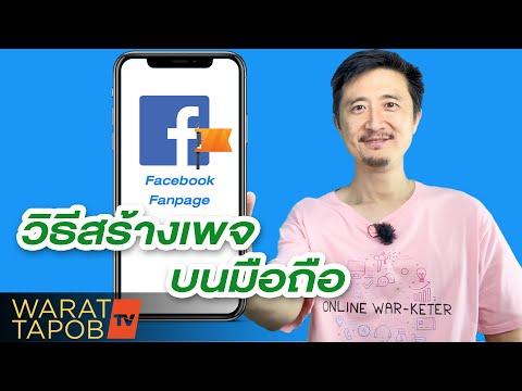 วิธีเปิดแฟนเพจเฟสบุ๊ก ทางมือถือ Facebook Fanpage | ขายของออนไลน์ Facebook EP2