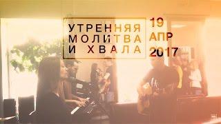 Утренняя молитва и хвала (19.04.17)     Прямая трансляция. Церковь прославления