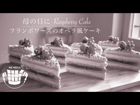 ✴︎no-music✴︎how-to-make-raspberry-cake✴︎bgm無し-母の日!フランボワーズケーキの作り方#10