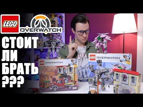 LEGO Overwatch 2019 - не покупай пока не посмотришь thumbnail