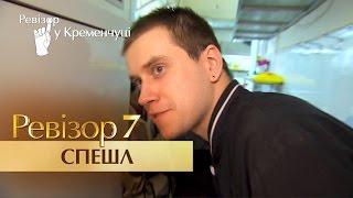 Ревизор Спешл   7 сезон   Выпуск 5   20 03 2017