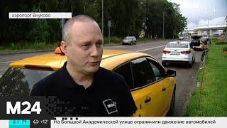 Таксисты отказываются возить людей во Внуково - Москва 24