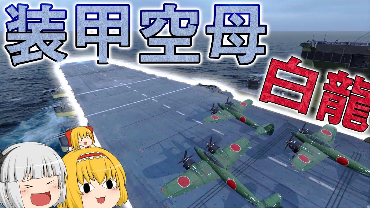 【WoWs】日本空母の最高峰!? 装甲空母白龍で出撃! ゆっくりの海戦73【ゆっくり実況】