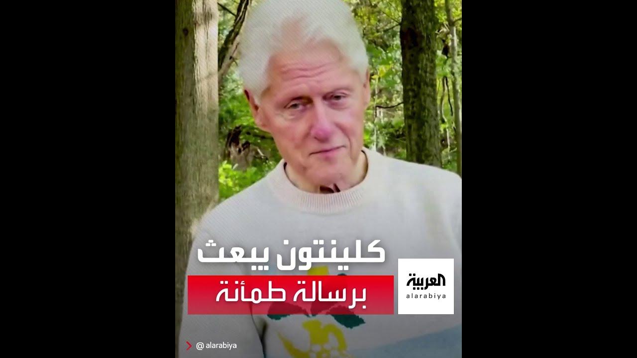 الرئيس الأميركي الأسبق بيل كلينتون يبعث رسالة عبر حسابه في -تويتر-، بعد خروجه من المستشفى  - نشر قبل 4 ساعة