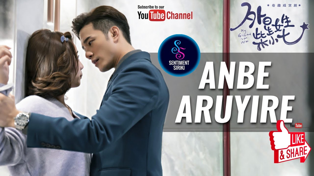 Download Anbe Aaruyire Album song + My girl friend is an alien  💕 Mugenrao song 💕 Sentiment Siriki Editzz