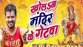 Khola Na Mandir Ke Gatewa (Pramod Premi) #Mix By Dj Rajan Rock