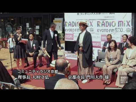 RADIO MIX KYOTO FM87.0MHz 2016年5月22日開局①カウントダウン