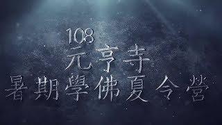108元亨寺暑期學佛夏令營第二梯(活動篇)