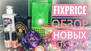 FIXPRICE: Новая закупочка из нашего любимого магазина!