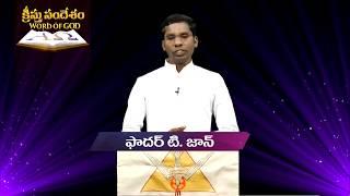Kristu Sandesam Fr T John Episode 6 Part 1 Divyavani TV