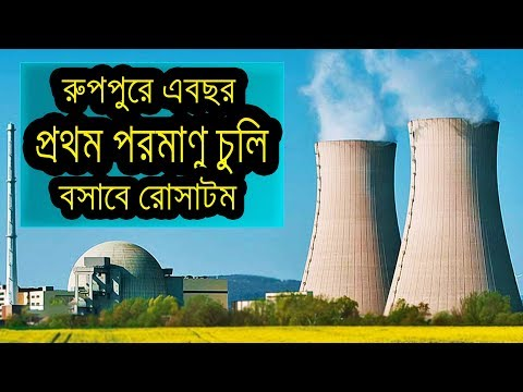 MAIN NUCLEAR Reactor Work Started: Bangladesh's Ruppur Nuclear Power Plant