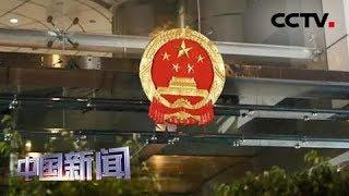 [中国新闻] 香港各界强烈谴责激进示威者围堵香港中联办暴行 | CCTV中文国际