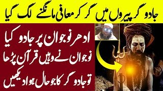 Powerful Miracle Of Quran Happened With Husband Wife | Must Watch | Timeline