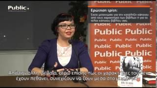 Η Salla Simukka απαντά στις ερωτήσεις του Public Blog σε 60''!