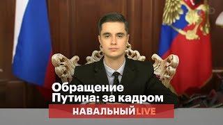 ⚡️ Обращение Путина: за кадром