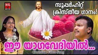 Ee Yagavedhiyil # Christian Devotional Songs Malayalam 2019 # Christian Song