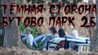 Тёмная сторона Бутово парк 2б (Точка с проститутками)
