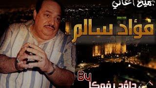 فؤاد سالم مشكورة - ألاصلية HD