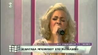 Natassa Bofiliou - S