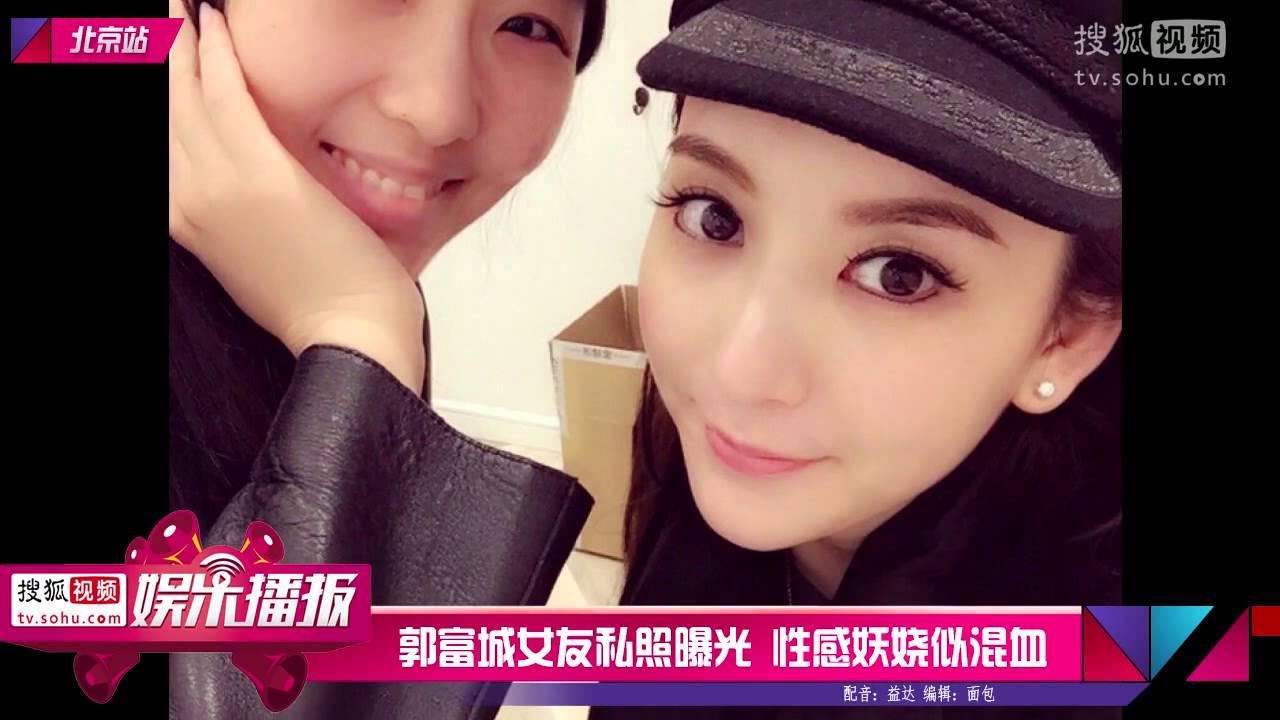 郭富城女友私照曝光 性感妖嬈似混血 - YouTube