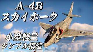 【WarThunder】ゆっくり達の惑星空戦記#60 (A-4B スカイホーク)