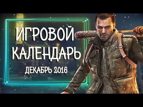 Игровой Календарь: Декабрь 2016 - ПОСЛЕДНИЕ ИГРЫ ГОДА